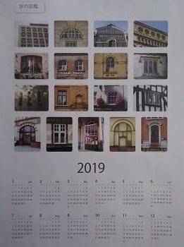 ◆コーヒーブレイク 「カレンダー・2019」_e0098739_16025380.jpg