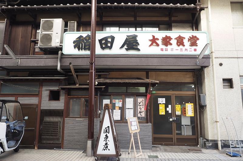 【関東煮と肉どんぶり】大衆食堂 稲田屋  @福山_b0008655_21563410.jpg