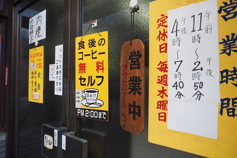 【関東煮と肉どんぶり】大衆食堂 稲田屋  @福山_b0008655_21572940.jpg