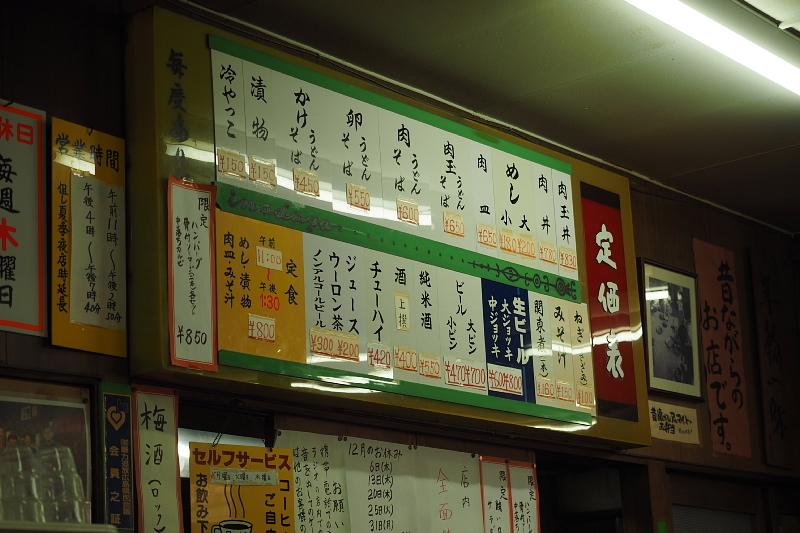 【関東煮と肉どんぶり】大衆食堂 稲田屋  @福山_b0008655_21583911.jpg