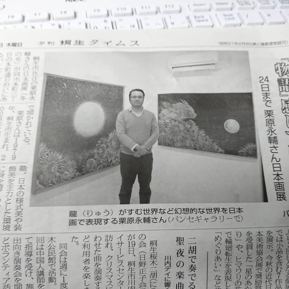 桐生タイムスに個展の記事が掲載されています。(Announcement of publication) _e0224057_09114862.jpg