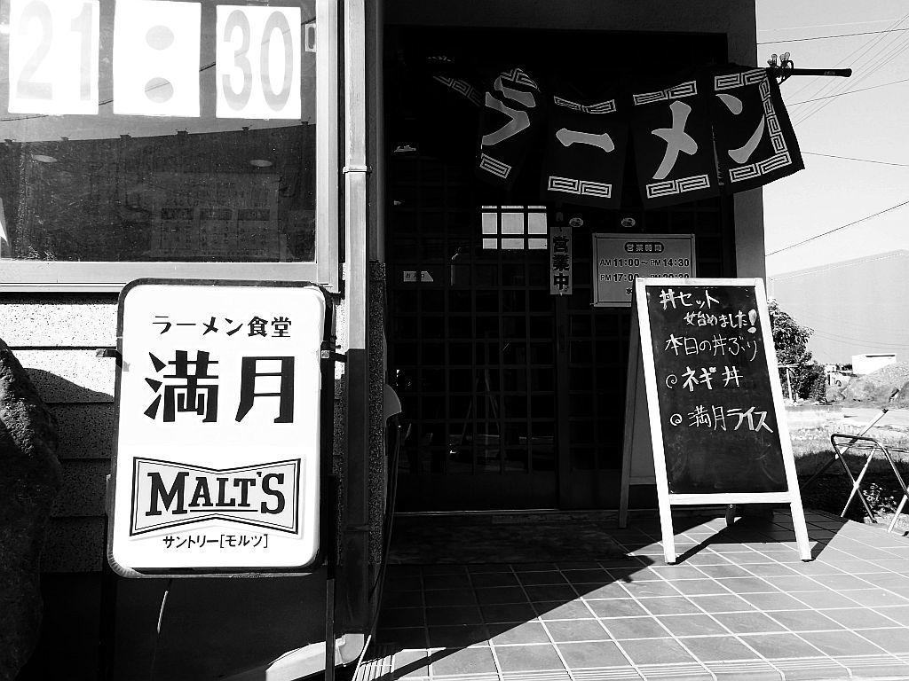 清水「ラーメン食堂満月」で満月次郎_e0220163_16203694.jpg