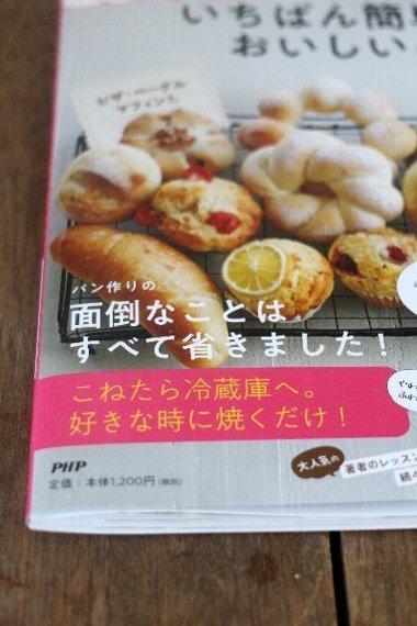 焼きたてパンからはじまる朝_f0224568_08501101.jpg