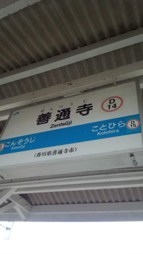 四国でICOCAで乗りたい_b0018469_20192950.jpg