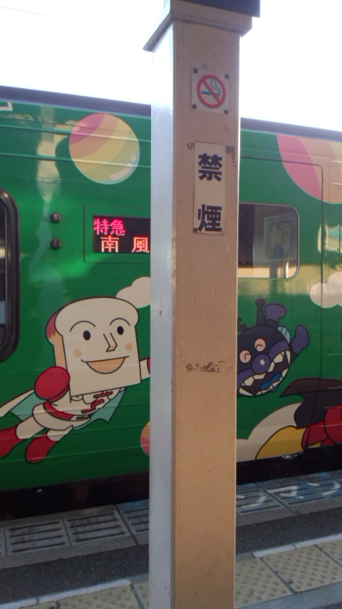 四国でICOCAで乗りたい_b0018469_20193032.jpg