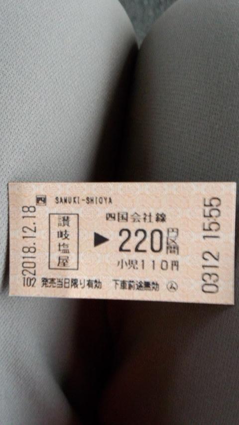四国でICOCAで乗りたい_b0018469_20193087.jpg