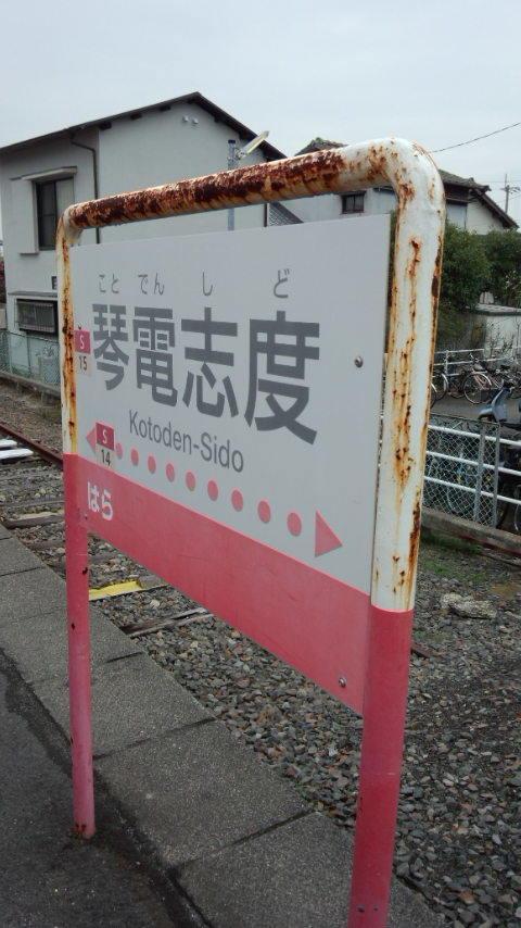 四国でICOCAで乗りたい_b0018469_20500454.jpg