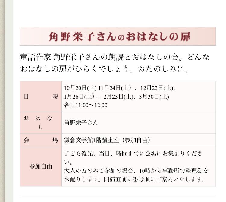 2018.12.23 読み聞かせ会。_a0145471_18531076.jpg