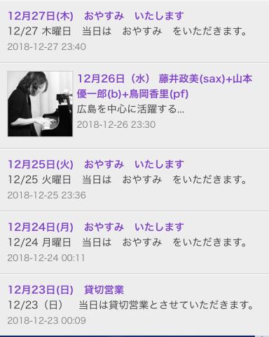 Jazzlive comin 広島  年内のスケジュール_b0115606_11483025.jpeg