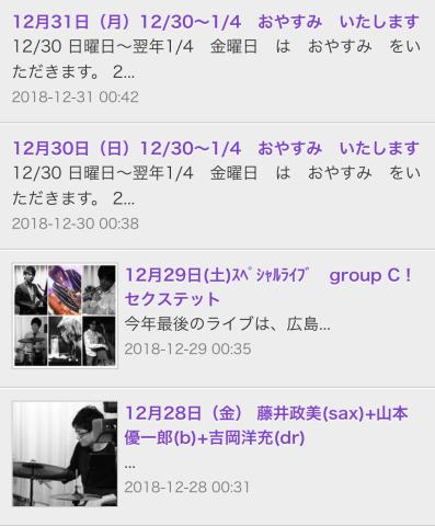 広島 Jazzlive comin 本日27日おやすみ と 1月のライブスケジュール_b0115606_11483852.jpeg