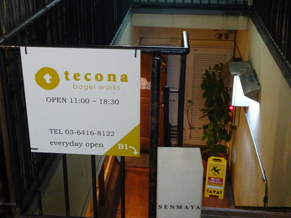テコナさんのベーグルとスコーン_e0230011_15410619.jpg