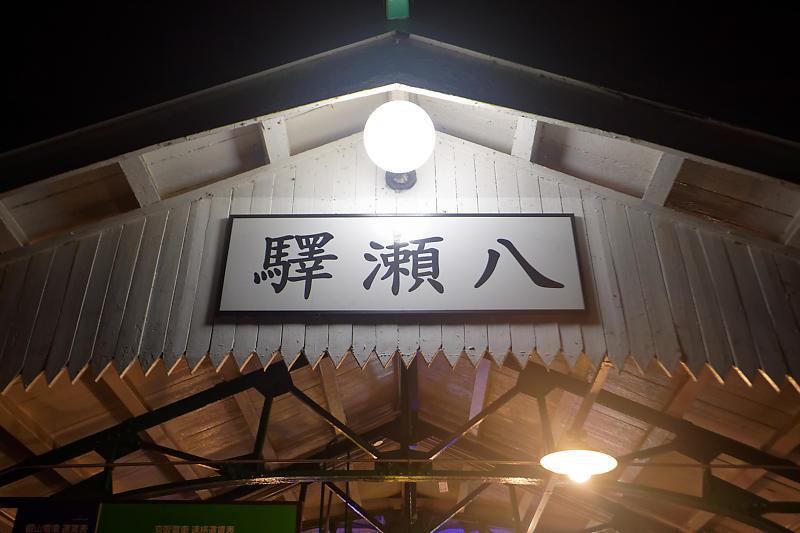 Illumi-station(イルミステーション)@叡電八瀬比叡山口駅_f0032011_15292202.jpg