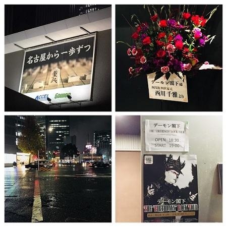 """デーモン閣下THE """"BIRTHDAYS"""" ROCK TOUR名古屋_b0114515_01054739.jpg"""