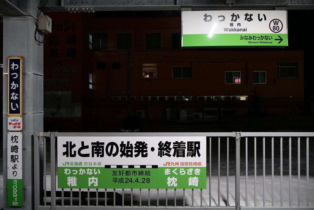悲劇を喜びに 宗谷本線 乗り鉄 上り編_f0050534_07453555.jpg