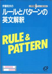 収蔵品番号698 ルールとパターンの英文解釈_d0133636_19491232.jpg