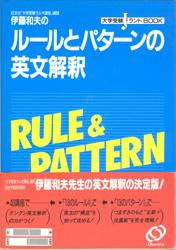 収蔵品番号698 ルールとパターンの英文解釈_d0133636_20152125.jpg