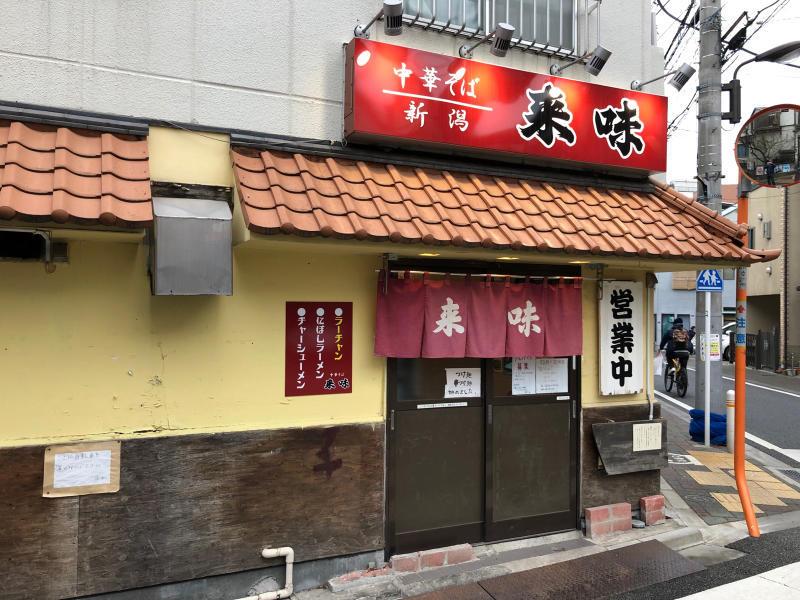 東京でも食べられたのか~  来味_a0359239_17150559.jpg