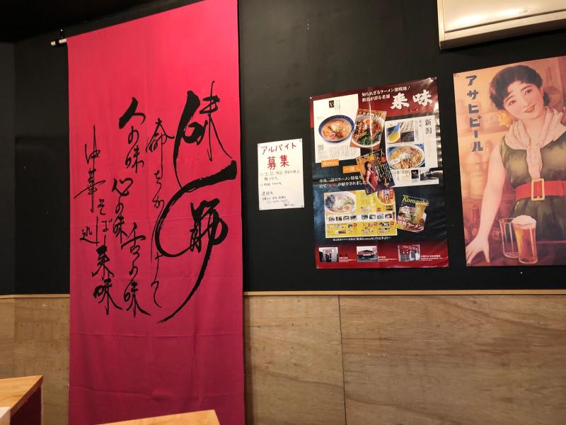 東京でも食べられたのか~  来味_a0359239_17150762.jpg