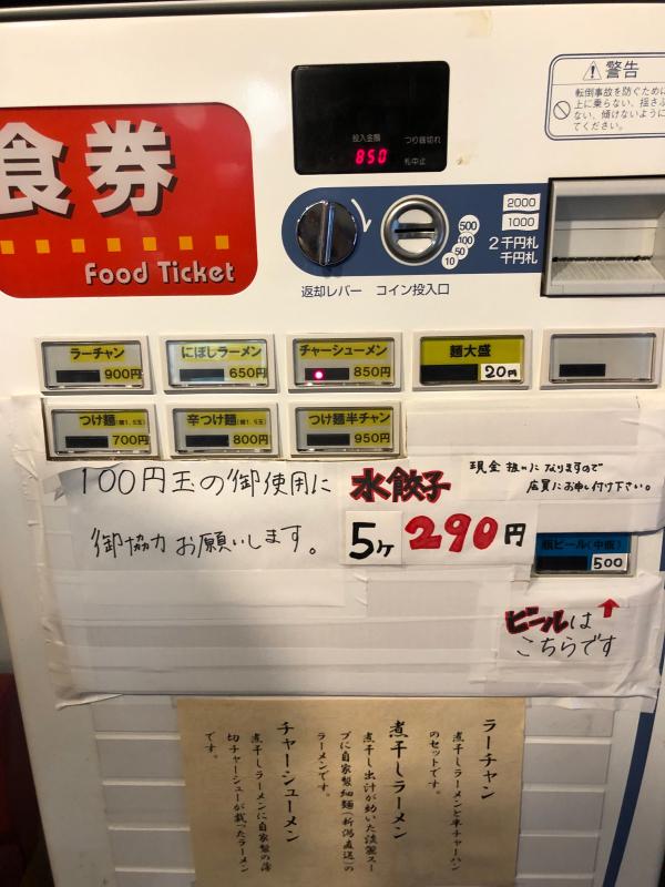 東京でも食べられたのか~  来味_a0359239_17165491.jpg