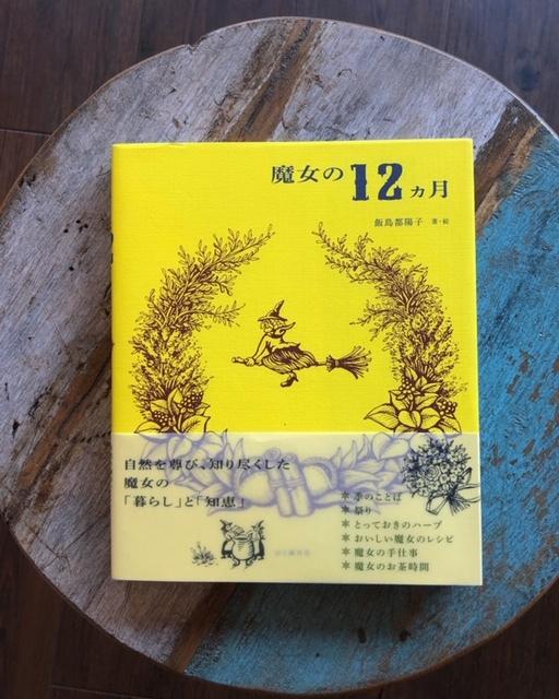 2018年12月「青と夜ノ空クルクル便」で送った本の紹介4_c0328441_15171285.jpg