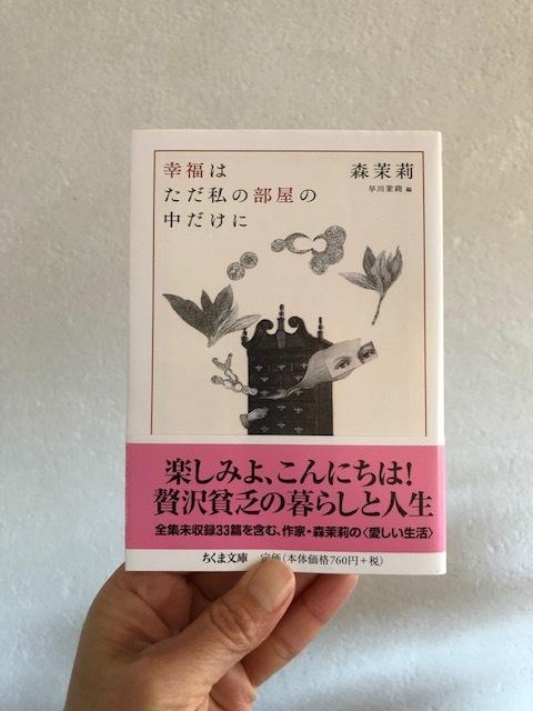 2018年12月「青と夜ノ空クルクル便」で送った本の紹介5_c0328441_15373615.jpg