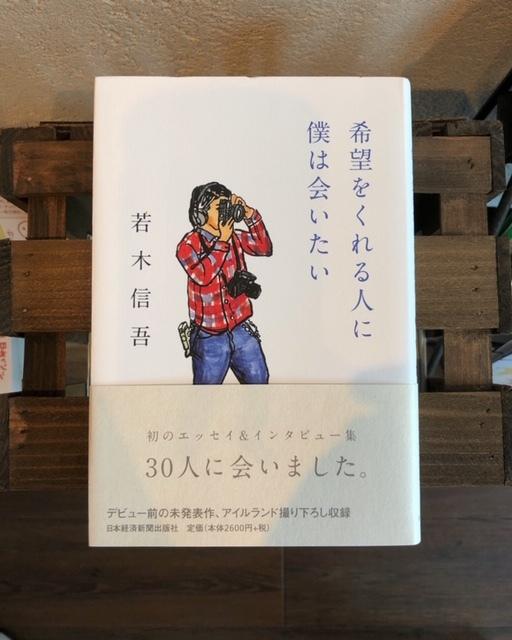 2018年12月「青と夜ノ空クルクル便」で送った本の紹介6_c0328441_15434896.jpg