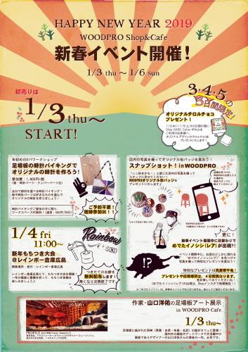 ★2019年新春イベントのお知らせです★_d0237564_12474522.jpg