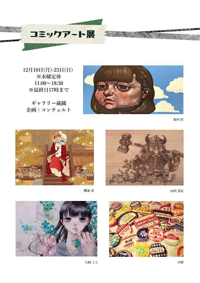 「コミックアート展」本日が最終日です。_e0046190_11524107.jpg