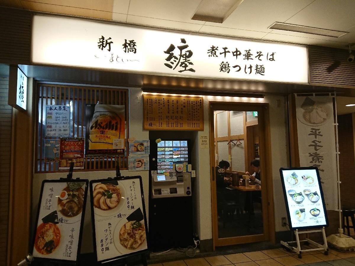 12/24  新橋纒高幡不動店  鶏がらスープのワンタン麺 ¥880_b0042308_19133649.jpg