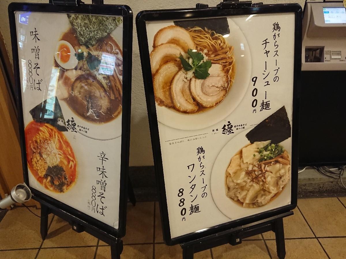 12/24  新橋纒高幡不動店  鶏がらスープのワンタン麺 ¥880_b0042308_19133780.jpg
