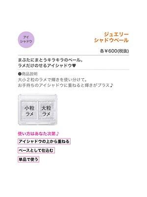 600円で叶う、自分らしさとキラキラ感_f0249610_17582052.jpeg