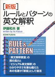 収蔵品番号698 ルールとパターンの英文解釈_d0133636_14223491.jpg