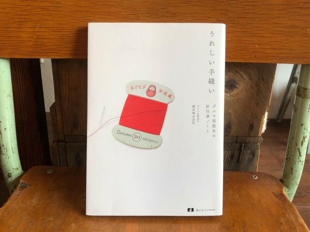 2018年12月「青と夜ノ空クルクル便」で送った本の紹介9_c0328441_15020385.jpg