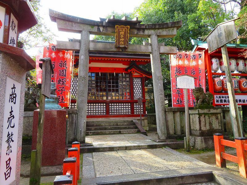 八坂神社は正月準備20181223_e0237645_23560811.jpg