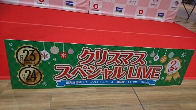 フライドバンドのクリスマスコンサートIN ブランチ2_b0374059_18541463.jpg