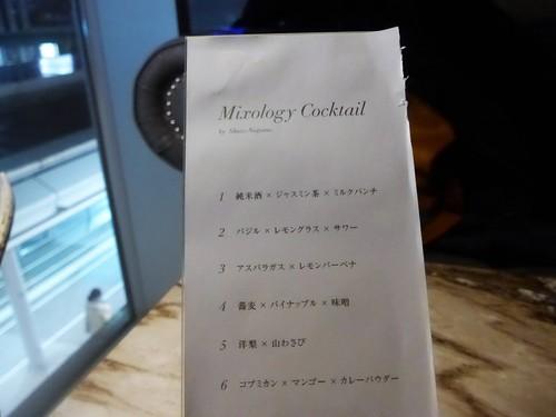 金沢「ザ ステーションバー ミクソロジー」へ行く。_f0232060_1757376.jpg