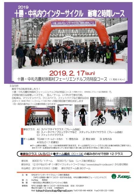 2019 十勝・中札内ウインターサイクル 2時間耐寒レース_d0197762_11173323.jpg