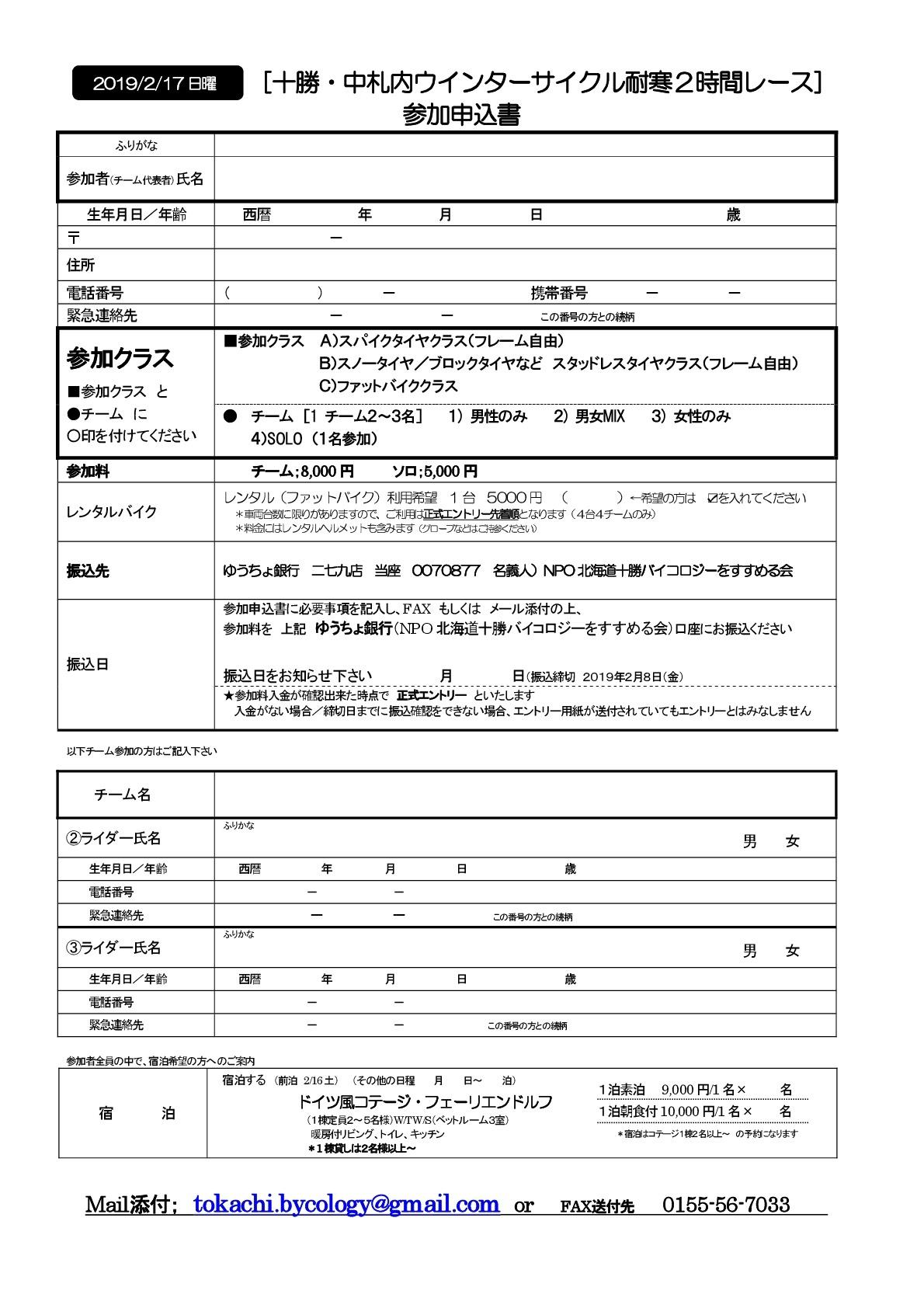 2019 十勝・中札内ウインターサイクル 2時間耐寒レース_d0197762_11180205.jpg