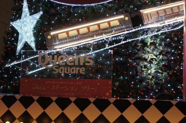 みなとみらいのクリスマスツリー_a0355365_12261068.jpg