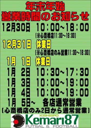 【 ※年末年始営業時間のお知らせ※ 】_e0157573_20585454.jpg