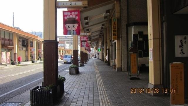 北国街道10月28日二本木〜新井〜高田17、7km_e0158687_12540456.jpg