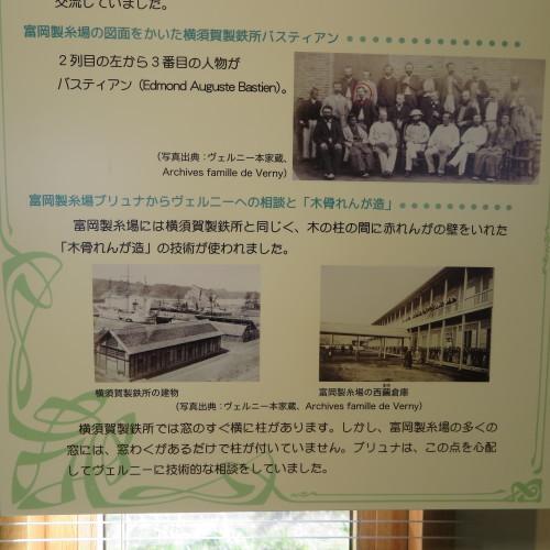 ヴェルニー記念館を見学_c0075701_19243811.jpg
