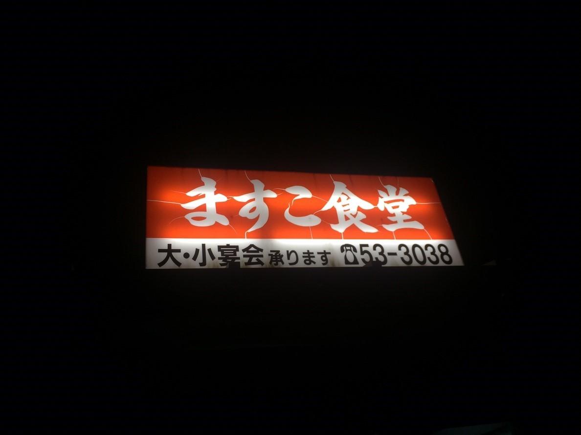 ますこ食堂 日替定食_e0115904_23410493.jpg