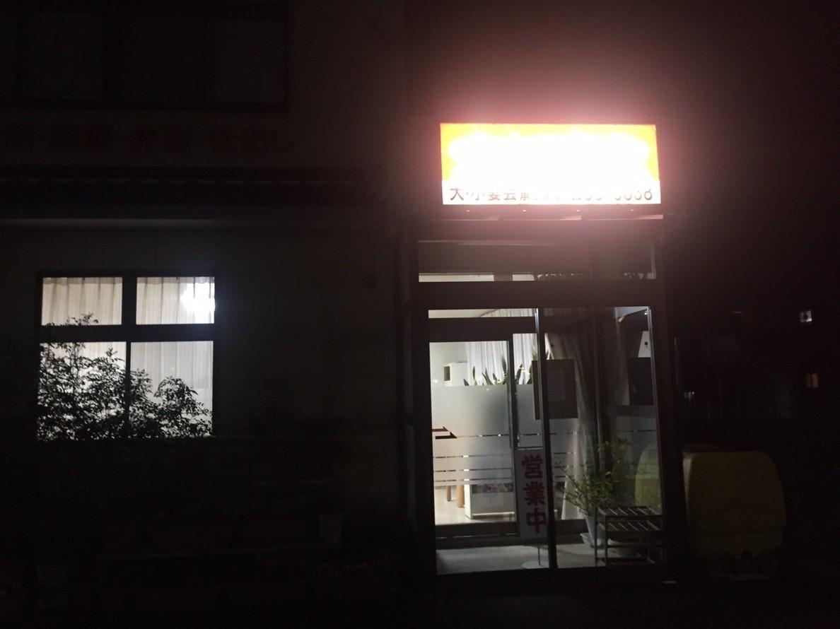 ますこ食堂 日替定食_e0115904_23451971.jpg