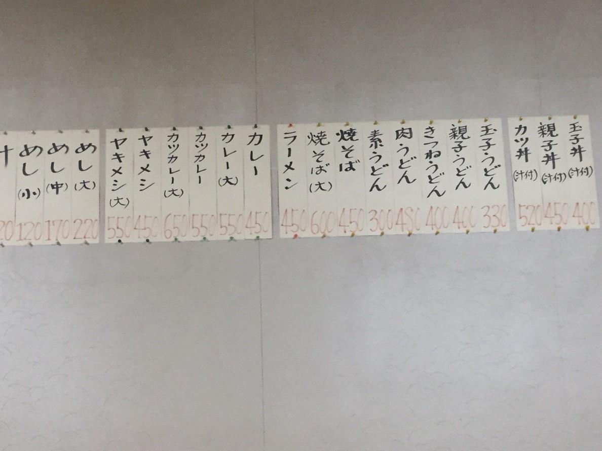 ますこ食堂 日替定食_e0115904_23491563.jpg