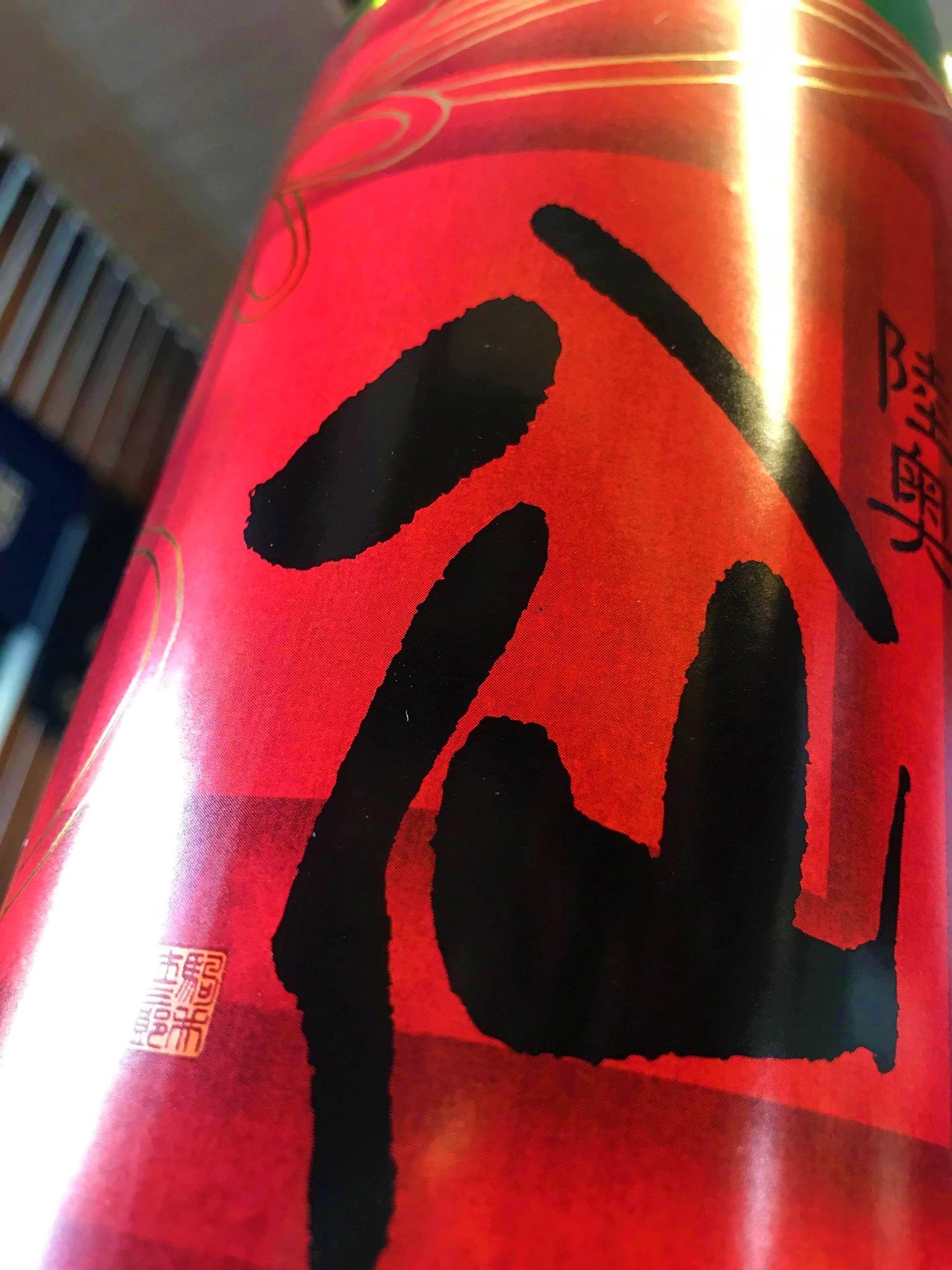 【日本酒】陸奥八仙 新春祝酒 直汲み 純米吟醸 無濾過生原酒 華吹雪55磨き 限定 新酒30BY_e0173738_1254983.jpg