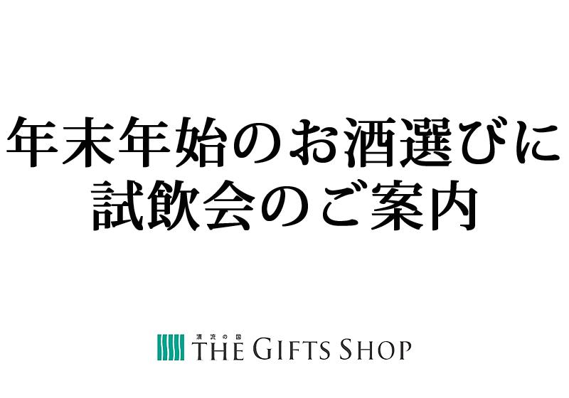 年末年始のお酒選びに。岐阜の地酒試飲会開催!