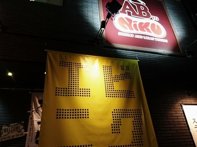AB TO NiKU(エビトニク)(金沢市片町)_b0322744_23161045.jpg