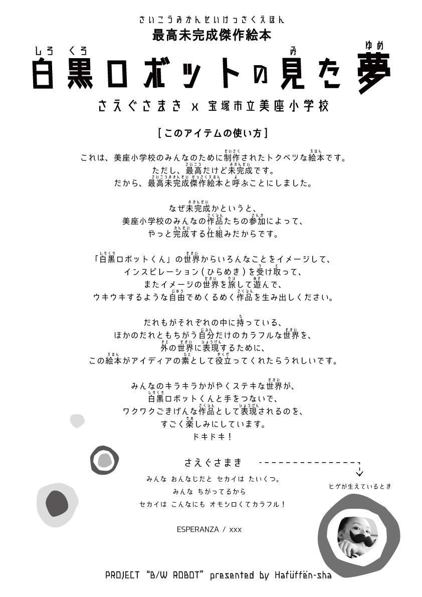 子どもたちのためのアートディレクション♥︎003:最高未完成傑作絵本『白黒ロボットの見た夢』を完成させる幸運な子どもたちへの手紙!_d0018646_19123503.jpg