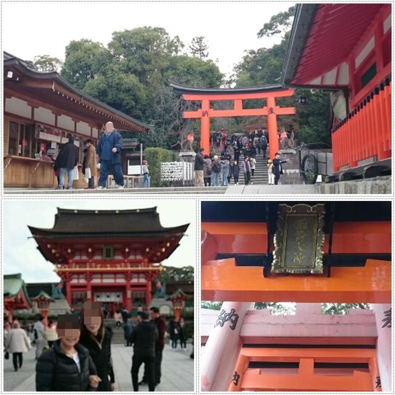 京都へ・伏見稲荷大社_b0236665_08023312.jpg